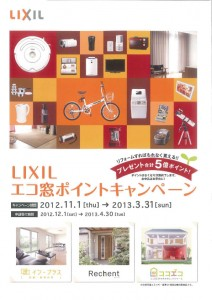 LIXIL エコ窓ポイントキャンペーン