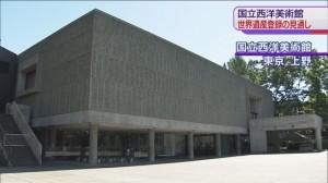 西洋美術館(上野)