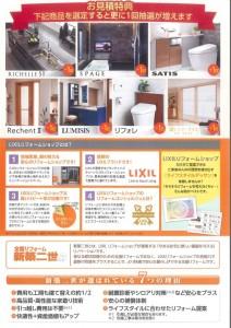 秋のリフォーム相談会②