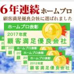 優良会社2017