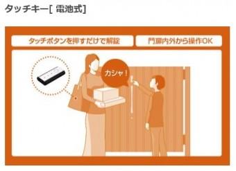 タッチキー(電池式)