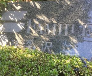 ファミール深沢