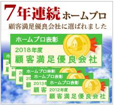 優良会社7年連続受賞