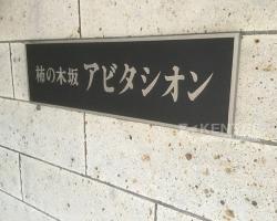柿の木坂アビタシオン
