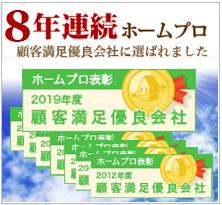 優良会社8年連続受賞