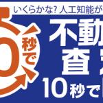 FC_10s_20170225-01 (1)