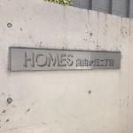 ホームズ自由が丘二丁目