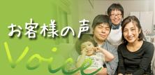 目黒・世田谷でリフォーム、マンションリノベーションされたお客様の声