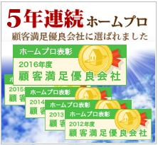 5年連続ホームプロ顧客満足優良店受賞