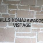 ヒルズ駒沢公園ヴィスタージュ