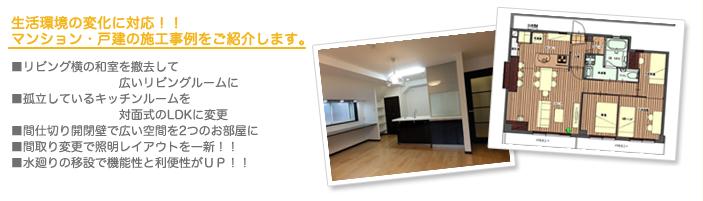 目黒・世田谷を中心にケンテックが手がけた戸建て、マンションの間取り変更の施工事例
