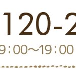 0120-25-4145