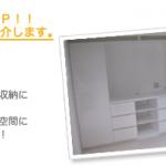 目黒・世田谷を中心にケンテックが手がけた戸建て、マンションの収納リフォームの施工事例